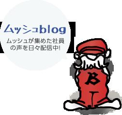 ムッシュblog